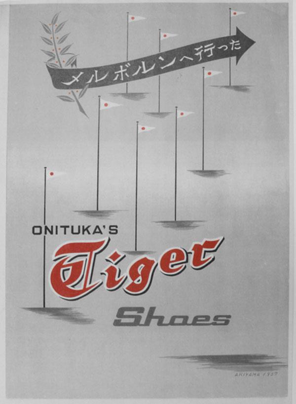 1957 Onitsuka Tiger catalog