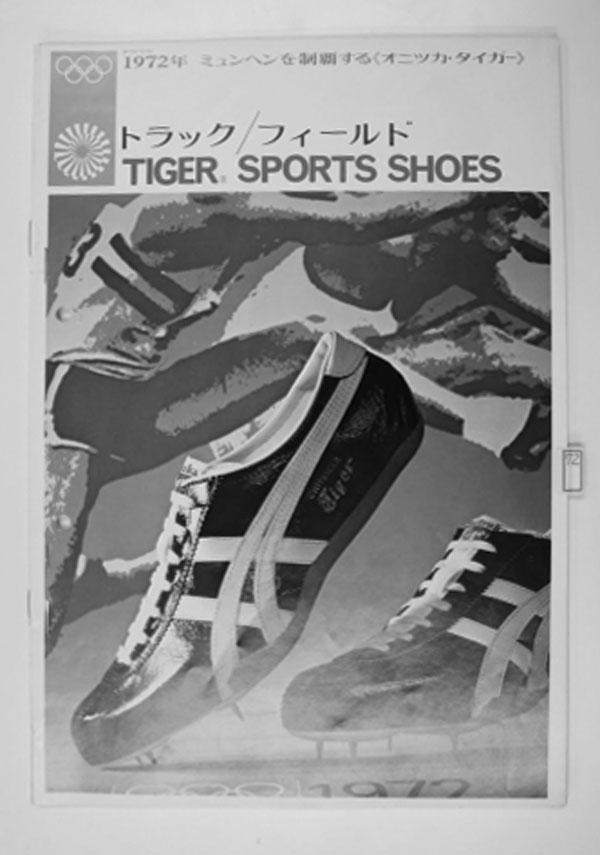 1972 Onitsuka Tiger catalog