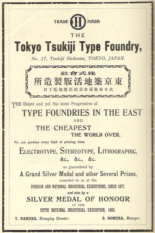 Tsukiji Type Foundry Advertisement from 1904
